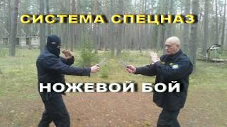 """Вадим Старов """"Самооборона  и Ножевой Бой"""" Система Спецназ"""