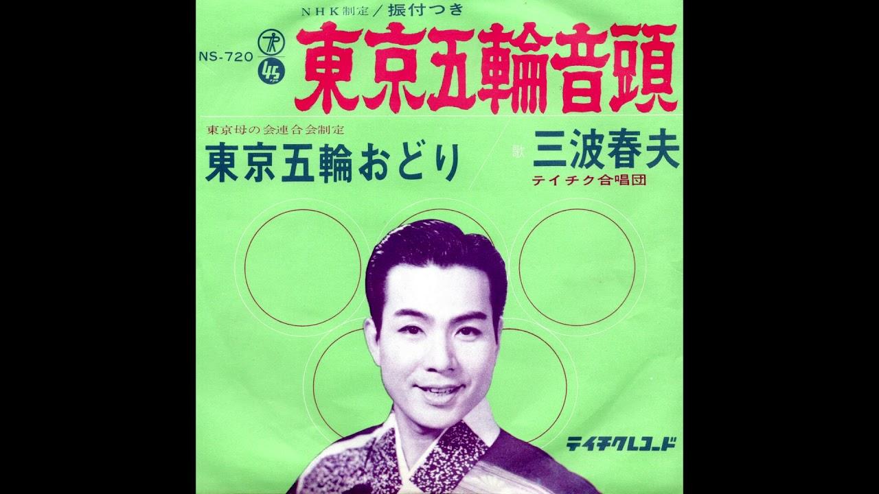 三波春夫「東京五輪音頭」 1963 - YouTube