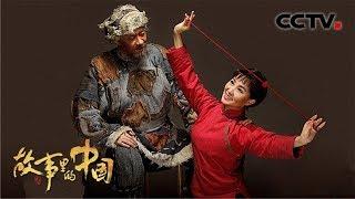 《故事里的中国》 20191103 白毛女| CCTV