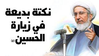 نكتة بديعة في زيارة الحسين (ع) - الشيخ حبيب الكاظمي