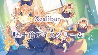 Download Xcalibur - 五十倍アイスクリーム