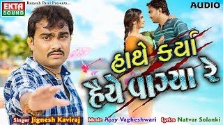 Hathe Karya Haiye Vagya Re || Jignesh Kaviraj || Audio Song || Ekta Sound