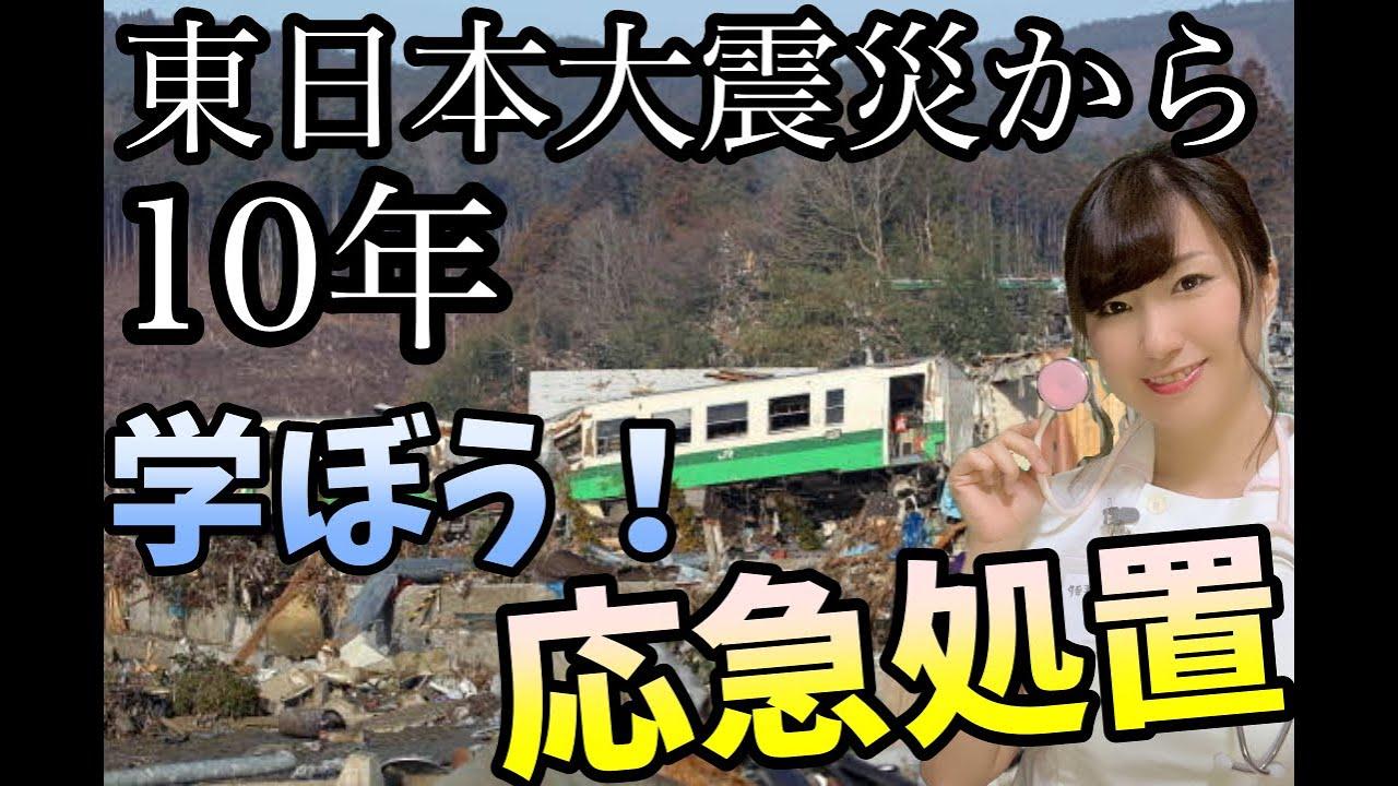 【東日本大震災】家庭にあるもので!学ぼう応急処置・災害看護【地震】【災害】【あれから10年】