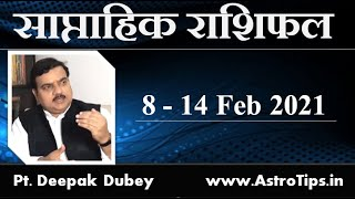 साप्ताहिक राशिफल | Weekly Rashifal 8-14 February , 2021 by @Astro Deepak Dubey