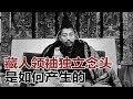 历史明镜   张博树 高伐林:藏人领袖要独立的念头是如何产生的? (20180416 第134期)
