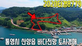 (진행물건) 통영시 산양읍 바다전망 토지경매-통영부동산…