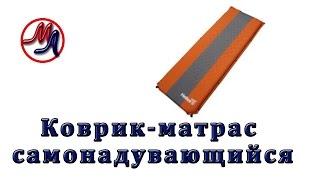 видео Матрас кровать, матрасы для туризма, самонадувной матрас, коврики, матрас для...