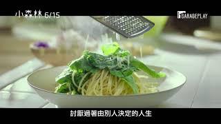 金泰梨、柳俊烈清新合作【小森林】6/15(五) 森呼吸~
