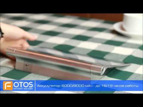 Планшет Lenovo Yoga Tablet 10. Купить планшет Леново Йога Таблет.