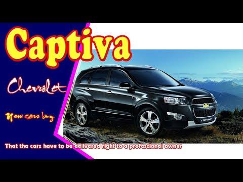 2019 Chevrolet (chevy) Captiva   2019 Chevrolet Captiva sport   new chevrolet captiva 2019