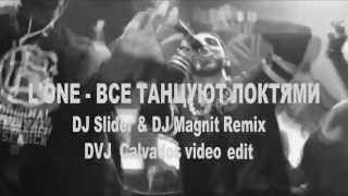 L'ONE -  Vse Tancujut loktjami (DJ Slider & Magnit remix) [DVJ Calvados video edit]