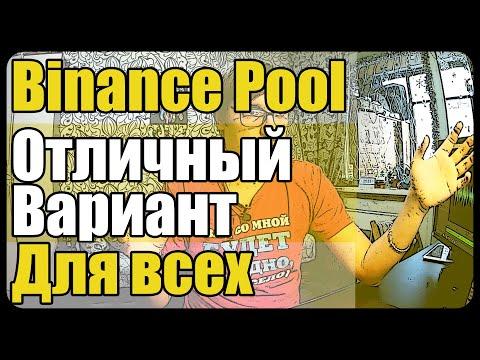 Binance Pool | Отличный вариант для майнинга | Никаких минимальных порогов