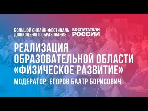 #12 Физическое развитие детей дошкольного возраста  /  Большой онлайн-фестиваль «Воспитатели России»