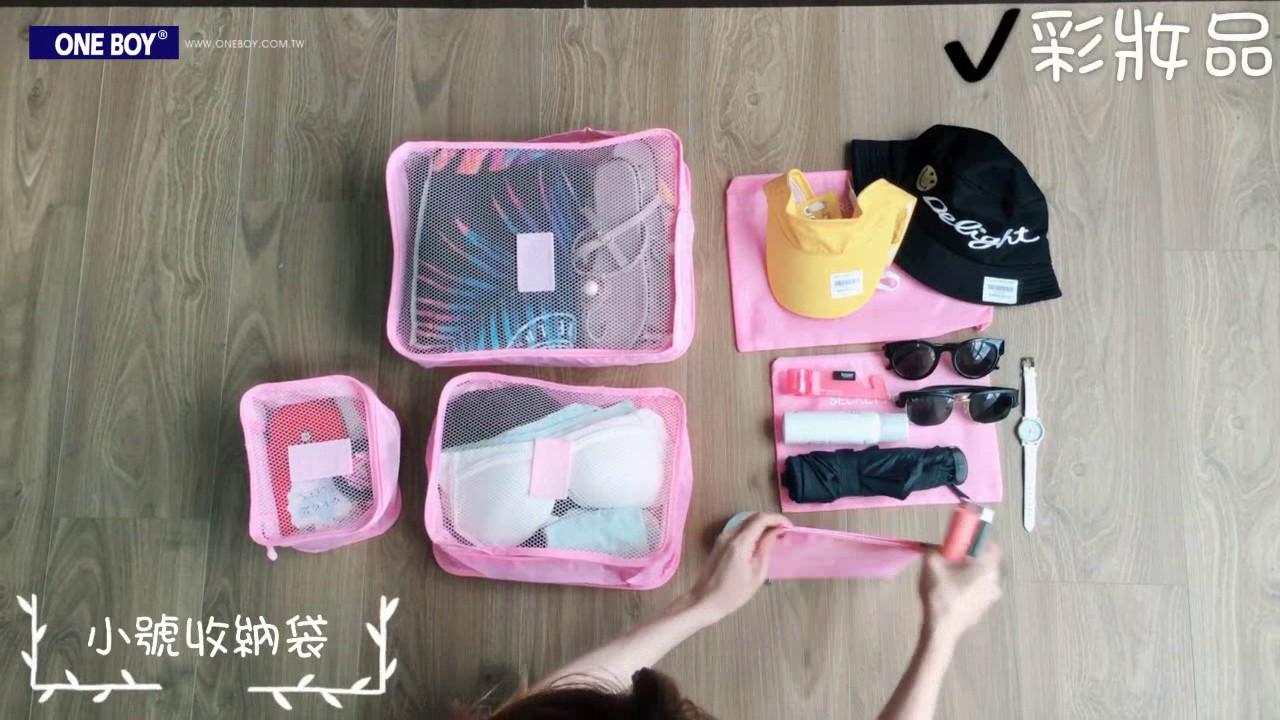 27181-旅行收納袋6件組 - YouTube
