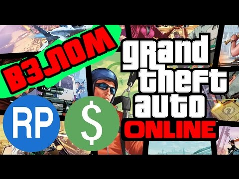 GTA 5 Online PC - Взлом денег и опыта
