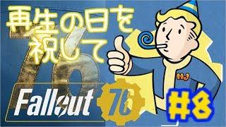[PS4版Fallout76]フォールアウト76 再生の日を祝して!クエストを進めるねん。 thumbnail