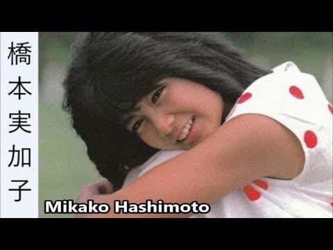 【橋本実加子】画像集。まぶし過ぎるアイドル歌手、Mikako Hashimoto