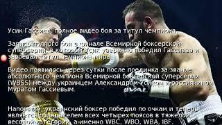 Сколько потратила Россия на проведение боя Усик – Гассиев, Канело сделал признание о допинге
