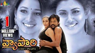 Vyaapari Telugu Full Movie | SJ Surya, Tamanna | Sri Balaji Video