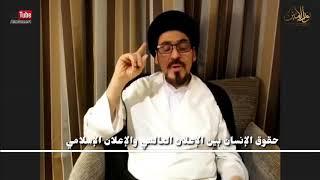حقوق الإنسان ما بين الإعلان العالمي والإعلان الإسلامي | السيد منير الخباز