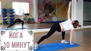Йога для стройных ног и бодрости духа за 10 минут