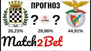 Боавишта Бенфика Португалия Прогноз На Футбол Сегодня 05 12 19