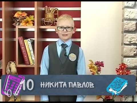 Первоклашка 2019 10 Никита Павлов