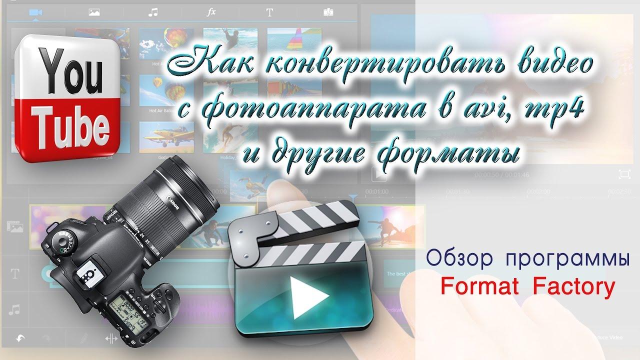 Как конвертировать видео с фотоаппарата в avi, mp4 и ...