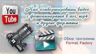 Как конвертировать видео с фотоаппарата в avi, mp4 и другие форматы(Сняли видео на фотоаппарат и не можете его посмотреть на компьютере? А может ваше видео оказалось таким..., 2016-11-08T02:47:05.000Z)
