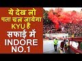 What makes Indore the cleanest city in India | swachh bharat abhiyan  | #swachhbharat  | #cleanindia
