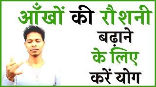 Yoga for Eyes - Improve your Eyesight with Yoga in Hindi - Yoga with Amit