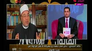 الشيخ خالد الجندي : الحرب علي الارهاب اشرس واشد ضراوه من حرب اكتوبر