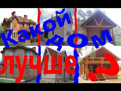 Какой дом лучше: Деревянный, Кирпичный или из пеноблоков?