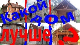видео Из какого бруса лучше строить дом?