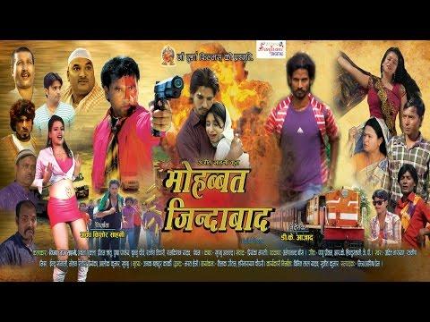 2017 के सबसे सुपरहिट फिल्म !! Mohabat Zindabad(मोहबात जिंदाबाद ) || New Superhit  Bhojpuri Movies