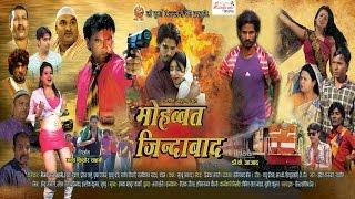Mohabat zindabad || hit bhojpuri movies 2015