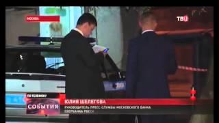 Новости  сегодня   Ограбления банка в Москве