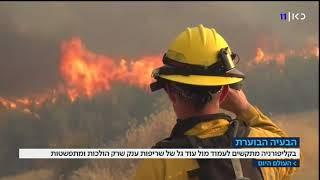 """ד""""ר שי לוי מתראיין אצל מואב ורדי, כאן 11 בנושא שריפות הענק בקליפורניה 7.8.2018"""
