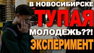 В Новосибирске ТУПАЯ МОЛОДЕЖЬ??! Социальный опрос.