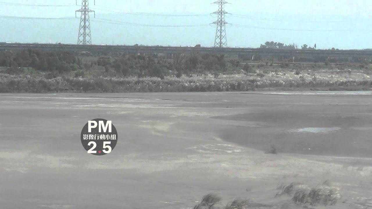 20150927濁水溪揚塵與沙漠化景觀 - YouTube