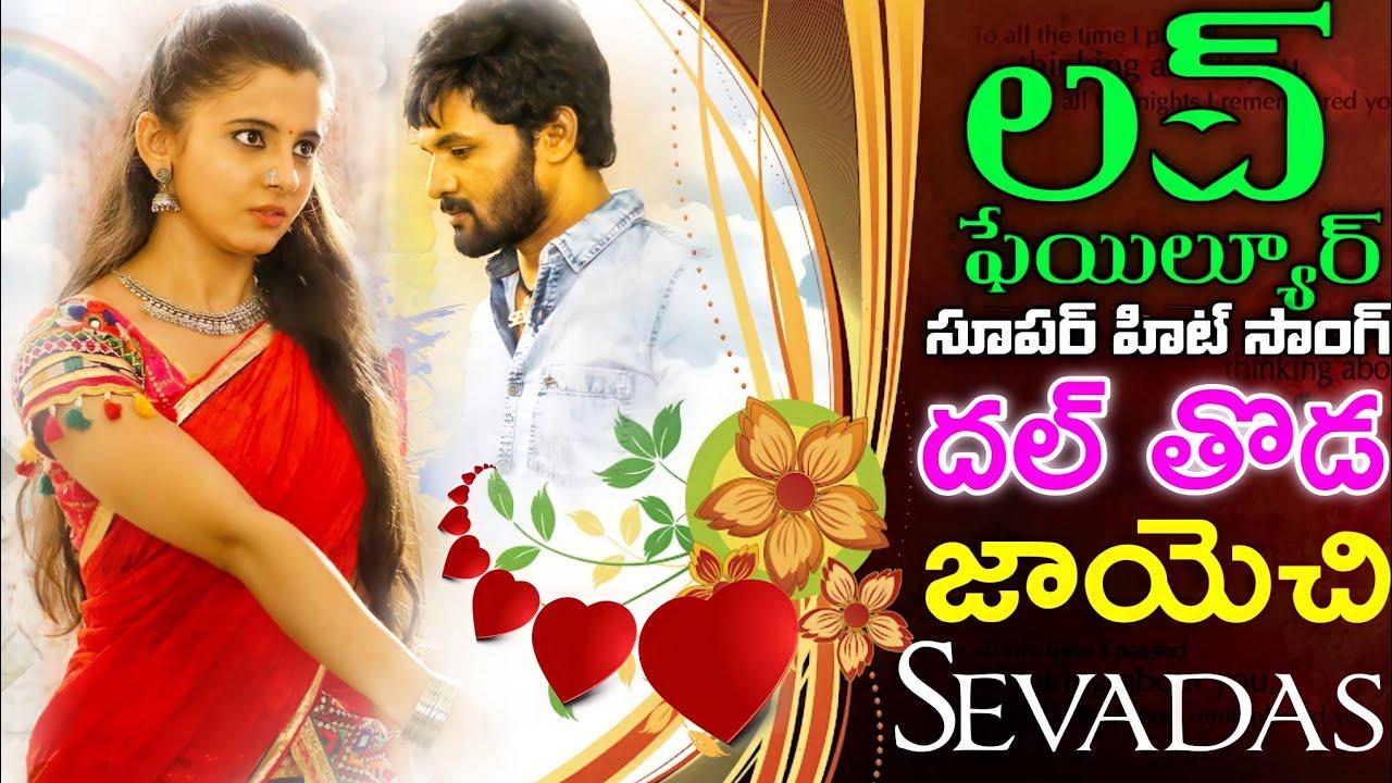 SevaDas | Dhal Thoda Jayechi | Love Failure Song | KPN Chowhan | Bhole Shavali |