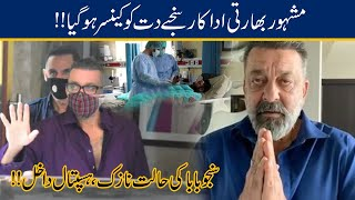 Exclusive!! Bollywood Actor Sanjay Dutt Diagnosed With Cancer