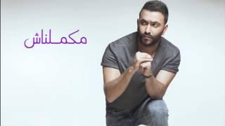 Karim Mohsen - Makamelnash | كريم محسن - مكملناش