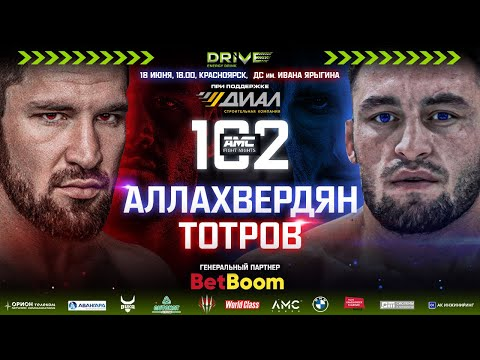 КРОВАВЫЙ БОЙ! Михаил Аллахвердян vs. Ричард Тотров / Makhail Allakhverdyan vs. Richard Totrov