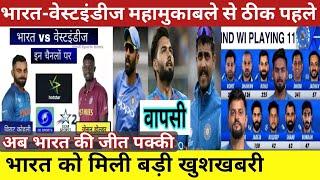 भारत-वेस्टइंडीज महामुकाबले से ठीक पहले भारत को मिली बड़ी खुशखबरी, अब जीत हुई पक्की