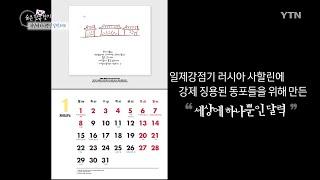 [숨은한국찾기] 세상에 하나뿐인 달력 2018 / YT…