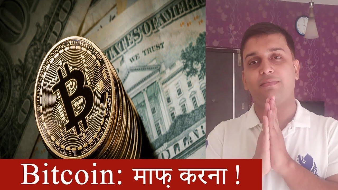bitcoin fraudă india)