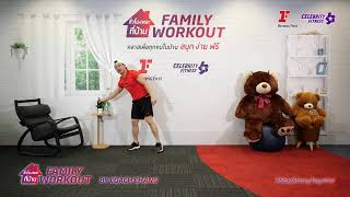 Group Fitness at Home :  (Family Workout) 2/6/2020