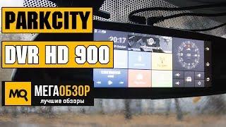 Parkcity DVR HD 900 обзор видеорегистратора