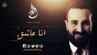 احمد سعد \u0026 نهال نبيل - انا عاشق | Ahmed Saad
